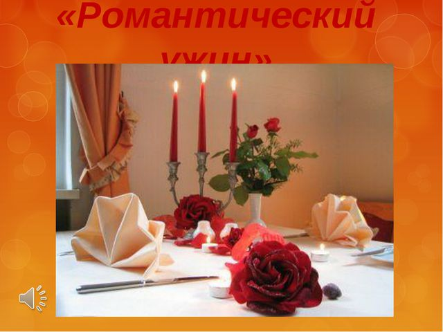 «Романтический ужин»