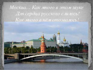Москва… Как много в этом звуке Для сердца русского слилось! Как много в нём о