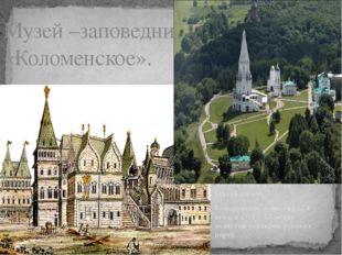 Музей –заповедник «Коломенское». Дворец царя Алексея Михайловича. Коломенское