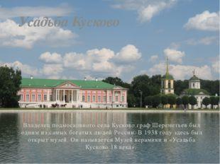 Усадьба Кусково Владелец подмосковного села Кусково граф Шереметьев был одним