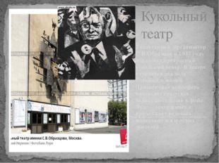 Кукольный театр Талантливый организатор С.В.Образцов в 1937 году образовал пр