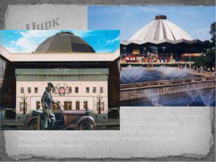 Цирк Старый цирк на Цветном бульваре… Сколько поколений москвичей перебывало