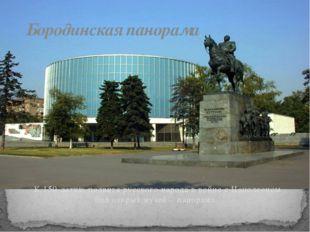 Бородинская панорама К 150-летию подвига русского народа в войне с Наполеоном