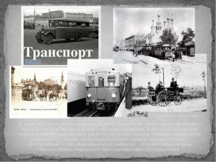 Транспорт К концу XIX века в Москве появился трамвай. Началось быстрое развит