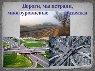 Дороги, магистрали, многоуровневые развязки