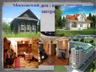 Московский дом : вчера, сегодня, завтра