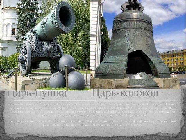 Царь-пушка Царь-колокол Однажды пришла в Москву тревожная весть: идет со всей...