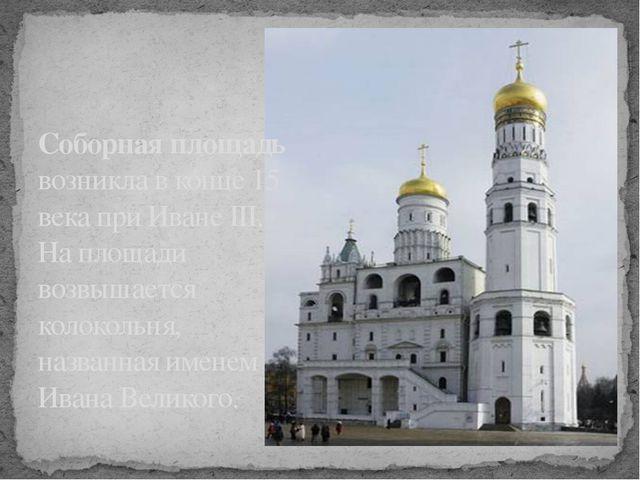 Соборная площадь возникла в конце 15 века при Иване III. На площади возвышает...