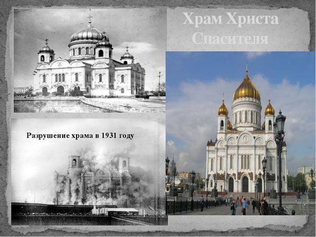 Храм Христа Спасителя Разрушение храма в 1931 году