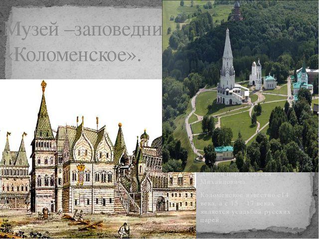 Музей –заповедник «Коломенское». Дворец царя Алексея Михайловича. Коломенское...