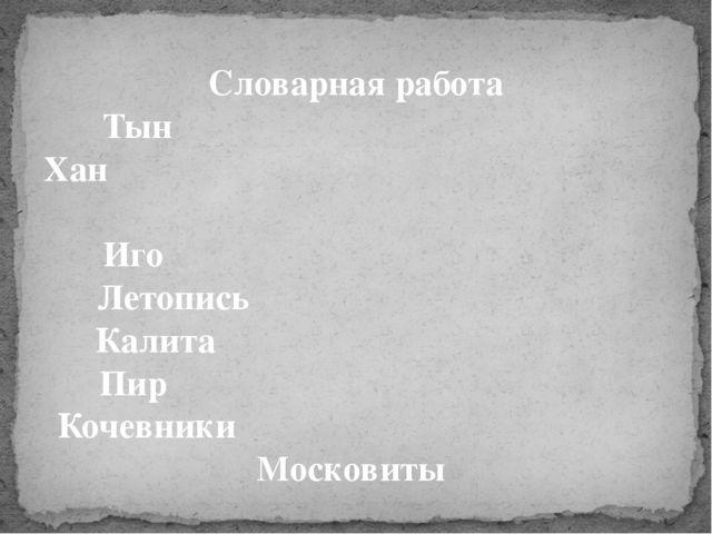 Словарная работа Тын Хан Иго Летопись Калита Пир Кочевники Московиты