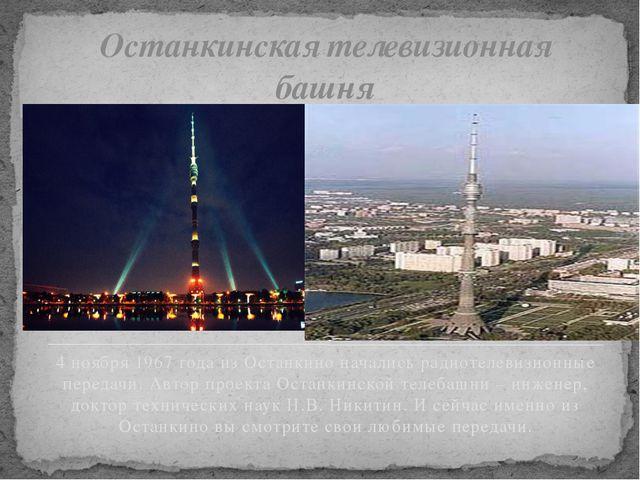 Останкинская телевизионная башня 4 ноября 1967 года из Останкино начались рад...