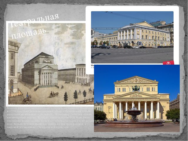 Театральная площадь В 50-х годах 18 века была сформирована труппа первого в М...