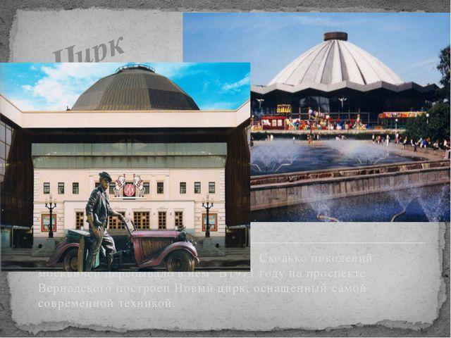 Цирк Старый цирк на Цветном бульваре… Сколько поколений москвичей перебывало...