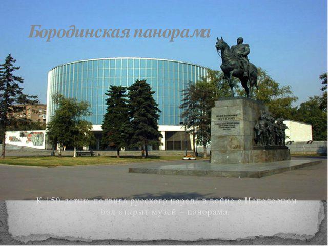 Бородинская панорама К 150-летию подвига русского народа в войне с Наполеоном...