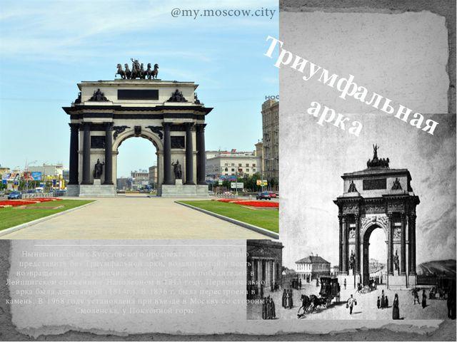Триумфальная арка Нынешний облик Кутузовского проспекта Москвы трудно предста...