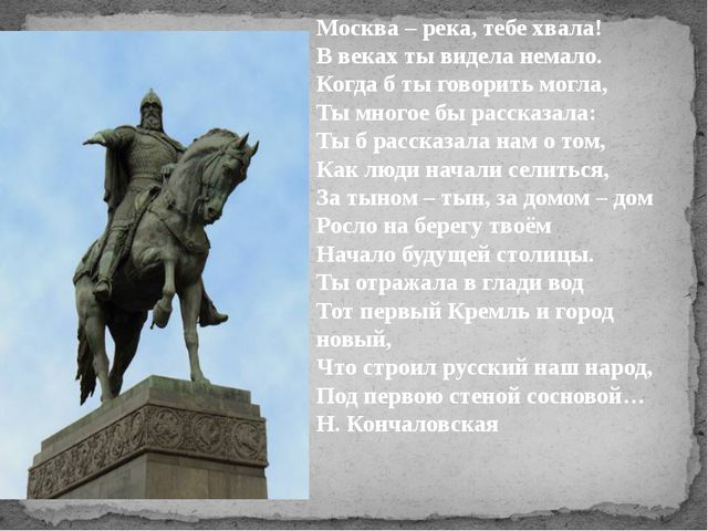 Москва – река, тебе хвала! В веках ты видела немало. Когда б ты говорить могл...