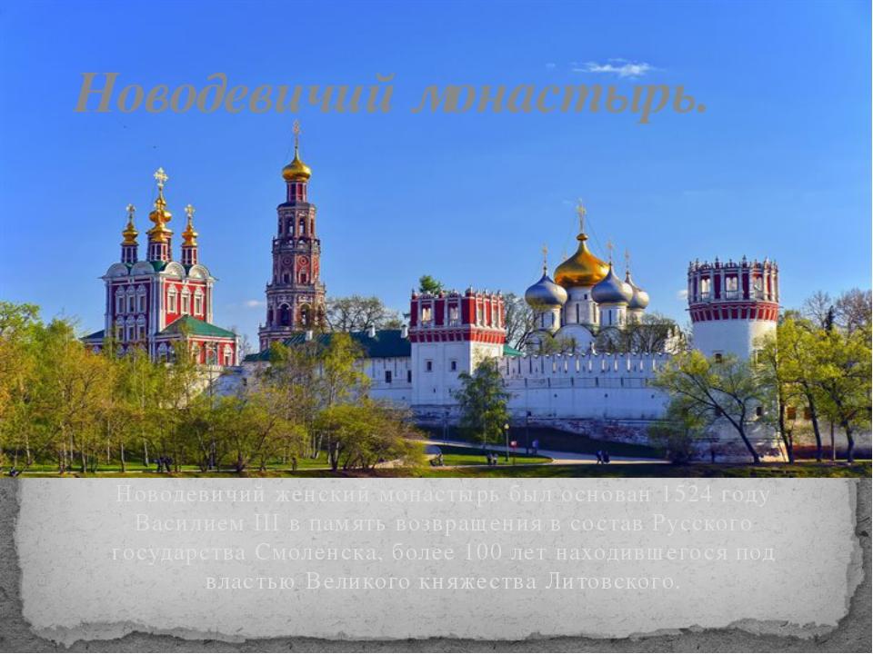 Новодевичий монастырь. Новодевичий женский монастырь был основан 1524 году Ва...