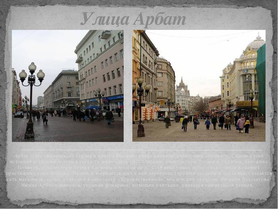 Улица Арбат Арбат – это «маленькая» страна в центре Москвы, улица длинною ров...