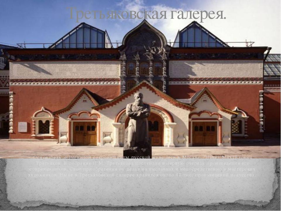 Третьяковская галерея. Основатель знаменитой сокровищницы русской живописи в...