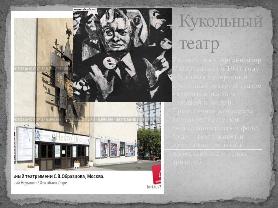 Кукольный театр Талантливый организатор С.В.Образцов в 1937 году образовал пр...