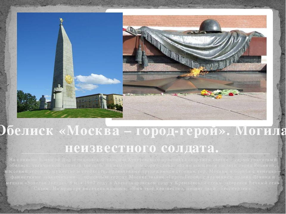 Обелиск «Москва – город-герой». Могила неизвестного солдата. На слиянии Больш...