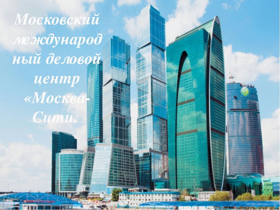 Московский международный деловой центр «Москва-Сити.