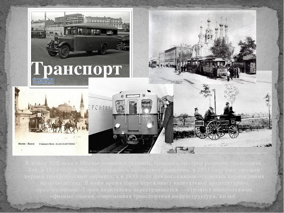 Транспорт К концу XIX века в Москве появился трамвай. Началось быстрое развит...