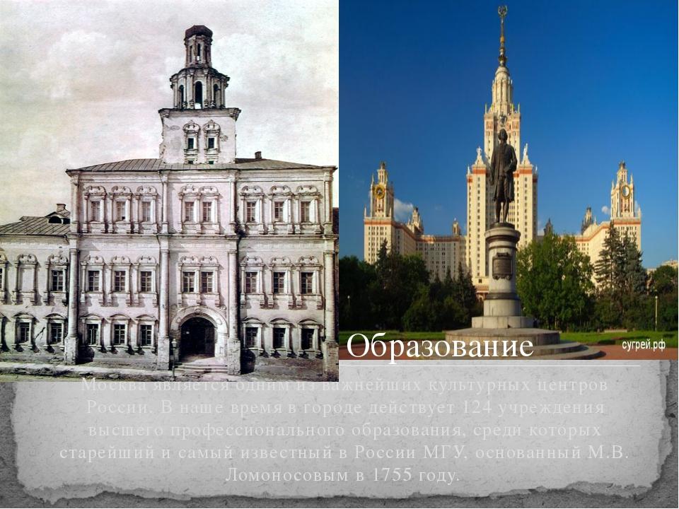 Образование Москва является одним из важнейших культурных центров России. В н...
