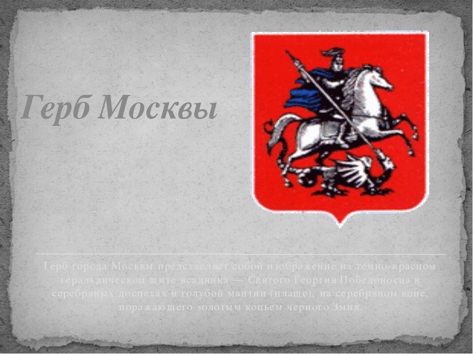 Герб Москвы Герб города Москвы представляет собой изображение на темно-красно...