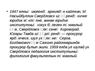 1947 елның июлендә армиядән кайткач, М. Насыйбуллин Свердловск шәһәрендә кичк