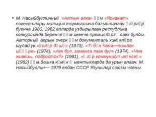 М. Насыйбуллинның «Алтын алка» һәм «Ярканат» повестьлары милиция тормышына ба