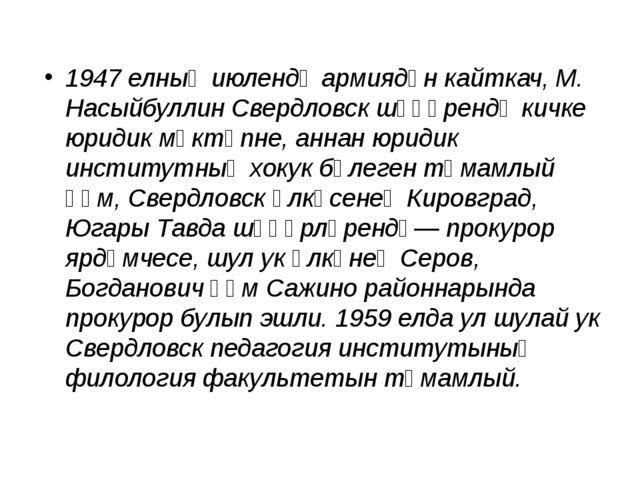1947 елның июлендә армиядән кайткач, М. Насыйбуллин Свердловск шәһәрендә кичк...