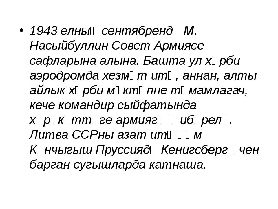 1943 елның сентябрендә М. Насыйбуллин Совет Армиясе сафларына алына. Башта ул...