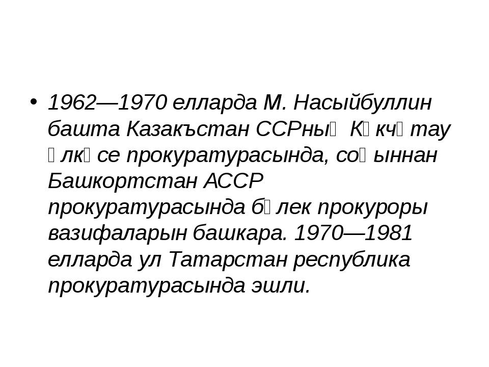 1962—1970 елларда М. Насыйбуллин башта Казакъстан ССРның Күкчәтау өлкәсе прок...