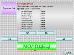 Задача 16 Посчитаем спички Для решения головоломок из спичек учитель принес в