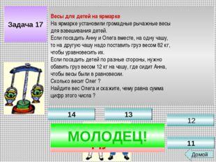 Задача 17 Весы для детей на ярмарке На ярмарке установили громадные рычажные