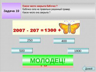 Задача 19 Какое число закрыла бабочка ? Бабочка села на правильно решенный пр