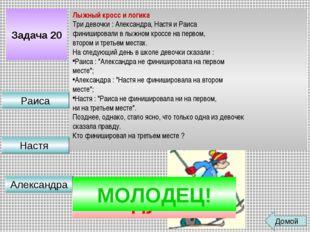 Задача 20 Лыжный кросс и логика Три девочки : Александра, Настя и Раиса финиш