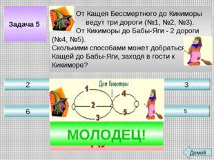 Задача 5 От Кащея Бессмертного до Кикиморы ведут три дороги (№1, №2, №3). От