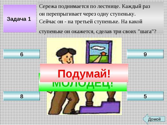 Занимательная математика 1 класс конспекты уроков