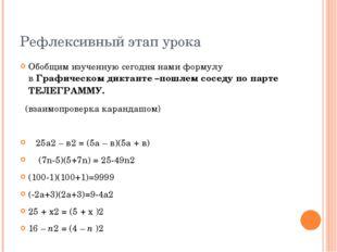Рефлексивный этап урока Обобщим изученную сегодня нами формулу вГрафическом