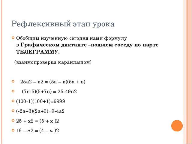 Рефлексивный этап урока Обобщим изученную сегодня нами формулу вГрафическом...