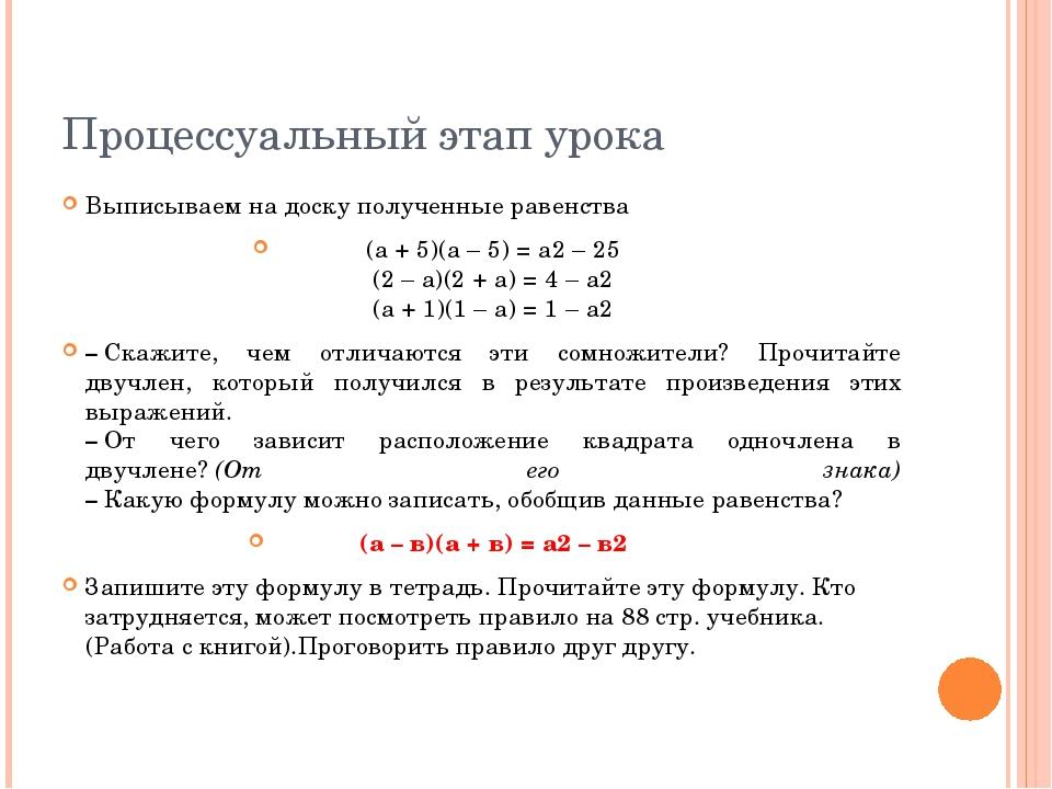 Процессуальный этап урока Выписываем на доску полученные равенства (а + 5)(а...