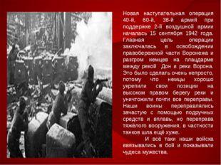 Новая наступательная операция 40-й, 60-й, 38-й армий при поддержке 2-й воздуш