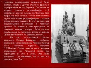 Немецкое командование вынуждено было снимать войска с других участков фронта
