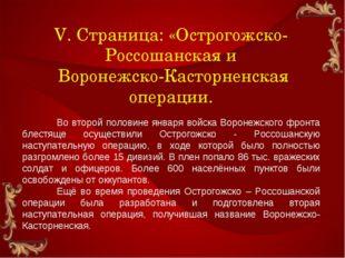 V. Страница: «Острогожско-Россошанская и Воронежско-Касторненская операции.