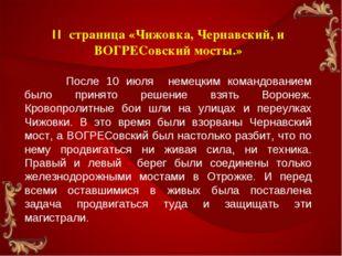 II страница «Чижовка, Чернавский, и ВОГРЕСовский мосты.»  После 10 июля нем