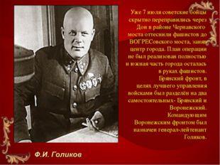 Уже 7 июля советские бойцы скрытно переправились через Дон в районе Чернавско