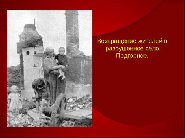 Возвращение жителей в разрушенное село Подгорное.